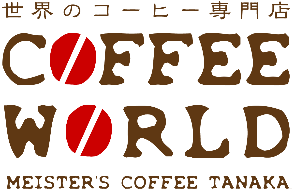 世界のコーヒー専門店 COFFEE WORLD - MEISTER'S COFFEE TANAKA